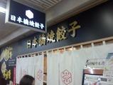 新橋 日本橋焼餃子 ランチパスポート