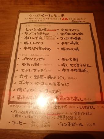 銀座 飯家くーた「2品選択ランチ」 メニュー