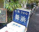 新橋 舞浜