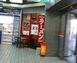 新橋駅前ビル ラーメン 八京