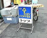 喫茶店 トップ KeyCoffee 看板