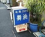新橋 舞浜 ランチ