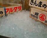 新橋 根室水産 氷