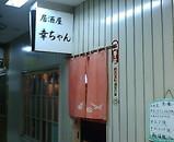新橋駅前ビル 幸ちゃん