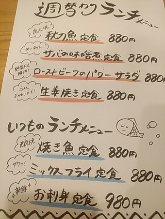 新橋 魚焼男 ランチメニュー