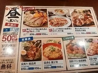 鳥どり 新橋店 銀座 ランチメニュー ダイナック