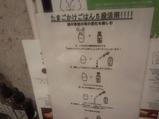 銀座 煙事 ランチ たまごかけご飯 5段活用
