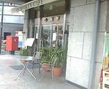 新橋駅前ビル 小川軒カフェ