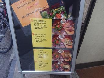 新橋 マルタ 店頭ランチメニュー