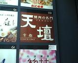 銀座 京都 焼肉 天壇 てんだん