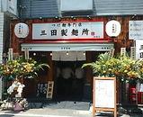 新橋 三田製麺所