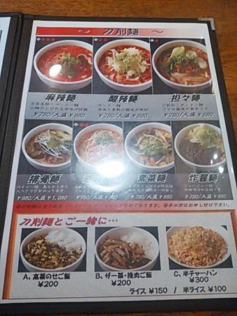 新橋 シーアン ランチ 刀削麺 メニュー