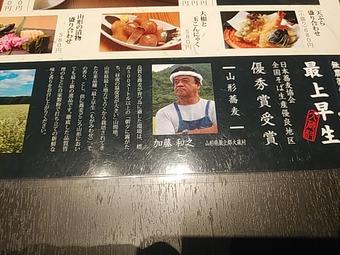 山形蕎麦 焔藏 えんぞう 新橋店ランチ 加藤和之