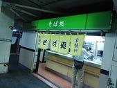 品川駅 駅ホーム立ちそば 常盤軒 とわけん 横須賀線ホーム店