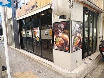 新橋 広島汁なし坦々麺 山椒家 さんしょうや