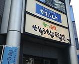 新橋 かおりひめ 香川 愛媛 アンテナショップ