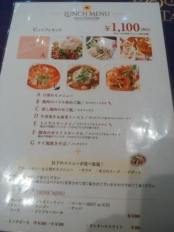 汐留 アジアンタワン ASIAN TAWAN ランチメニュー