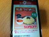 幸楽苑 モバ麺クラブ クーポン