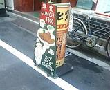 銀座 元酒屋 ランチ