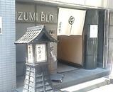蕎麦 本陣房 ほんじんぼう 新橋店