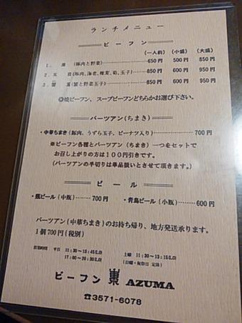 新橋 ビーフン東 あづま ランチ メニュー