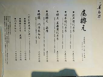 カレッタ汐留   寿司 鮨 美寿思 みすじ ランチメニュー