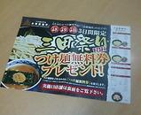 新橋 つけ麺 三田製麺所 無料券