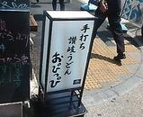 新橋 手打ち 讃岐うどん おぴっぴ