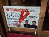 新橋 タンメン専門店しゃきしゃき お願いランキング
