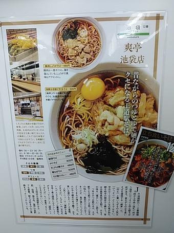 上野駅 駅ホーム立ちそば 爽亭 そうてい メディア掲載