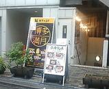 新橋 博多満月 ランチ