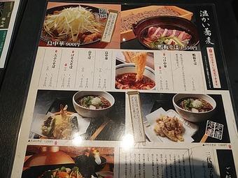 山形蕎麦 焔藏 えんぞう 新橋店ランチメニュー