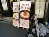 新橋 らーめん 北斗 ランチ 胡麻味噌担担麺