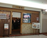 新橋駅前ビル ウィング新橋B1 寿司 福助