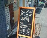 新橋 タンメン専門店 しゃきしゃき