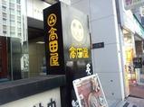 新橋 高田屋
