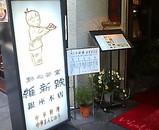 維新號(いしんごう) 銀座本店
