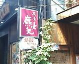新橋 鹿火矢(かびや)
