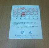 新橋 銀水 カード