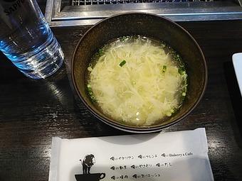 俺の焼肉 銀座9丁目 ネギ塩牛タンランチ スープ