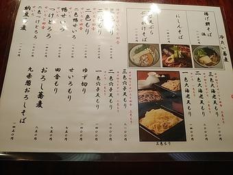 浜松町 蕎麦 嘉一かいち ランチメニュー