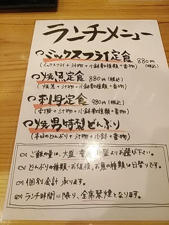 新橋 魚焼男 さかなやきお ランチメニュー