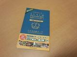 新橋 ランチパスポート Vol.2
