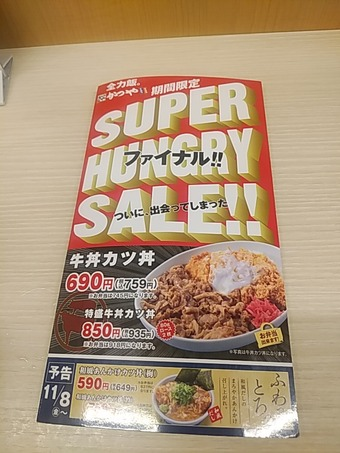 新橋 かつや 牛丼カツ丼 SUPER HUNGRY SALE ファイナル メニュー