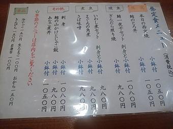 銀座 吟漁亭 保志乃 ほしの ランチメニュー