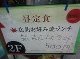 鯉城 銀座本店 広島風お好み焼き 気ままなランチ