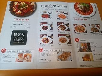 新橋 A・DINING エー・ダイニング ランチメニュー