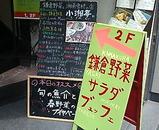 銀座 小湘亭 こうみてい ランチ 鎌倉野菜