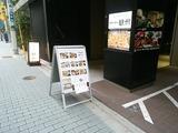 越州 新橋店 ランチ