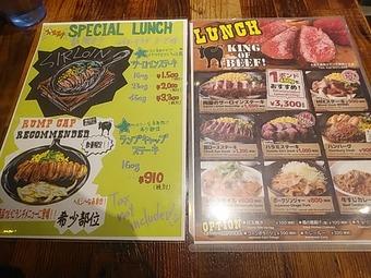 神田の肉バル RUMP CAP 新橋店 ランチメニュー